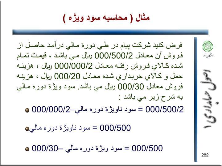 مثال ( محاسبه سود ويژه )