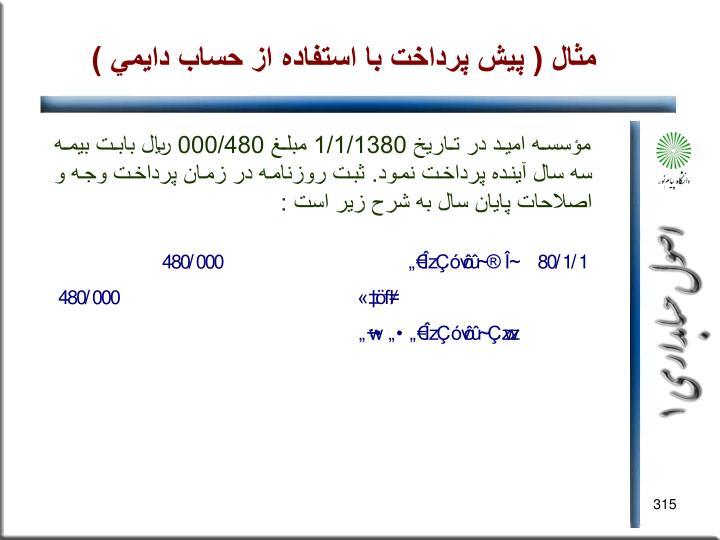 مثال ( پيش پرداخت با استفاده از حساب دايمي )