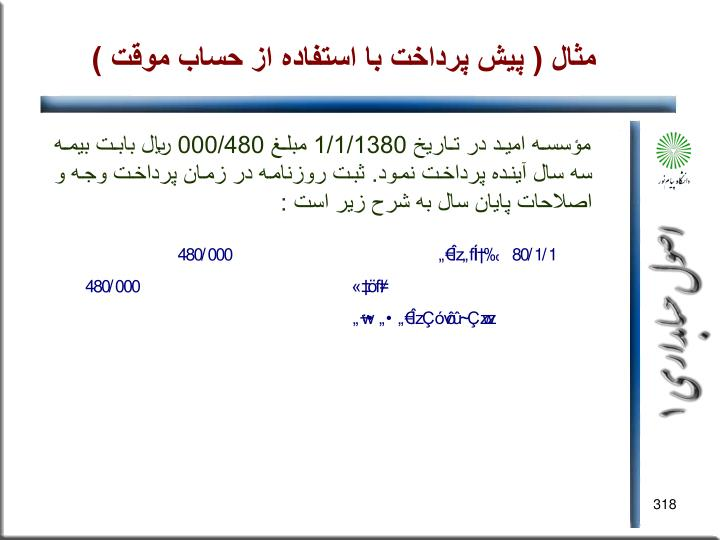 مثال ( پيش پرداخت با استفاده از حساب موقت )