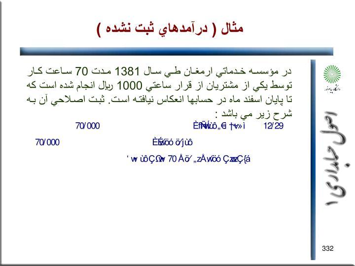 مثال ( درآمدهاي ثبت نشده )
