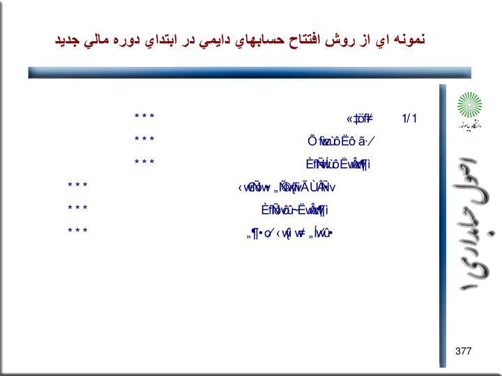 نمونه اي از روش افتتاح حسابهاي دايمي در ابتداي دوره مالي جديد