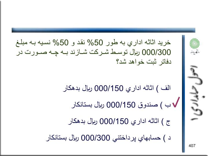 خريد اثاثه اداري به طور 50% نقد و 50% نسيه به مبلغ 000/300 ريال توسط شركت شازند به چه صورت در دفاتر ثبت خواهد شد؟