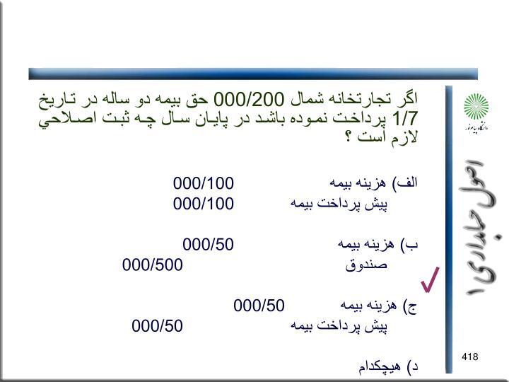 اگر تجارتخانه شمال 000/200 حق بيمه دو ساله در تاريخ 1/7 پرداخت نموده باشد در پايان سال چه ثبت اصلاحي لازم است ؟