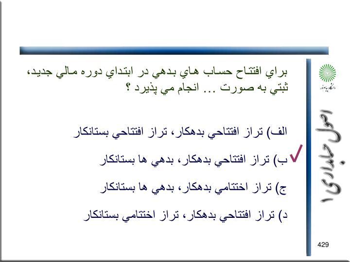 براي افتتاح حساب هاي بدهي در ابتداي دوره مالي جديد، ثبتي به صورت