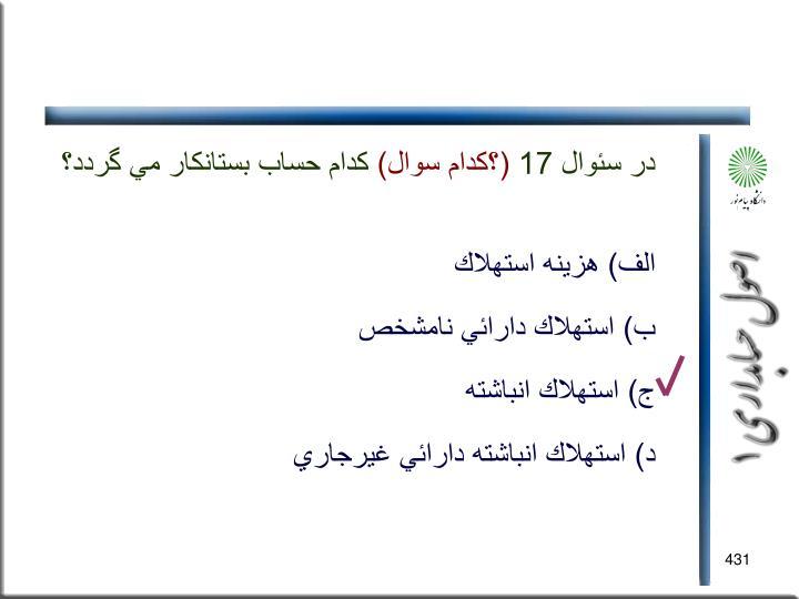 در سئوال 17