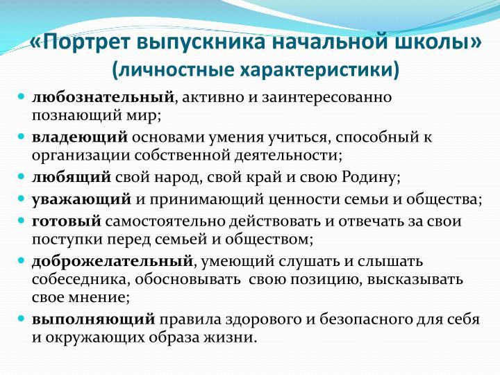 «Портрет выпускника начальной школы»