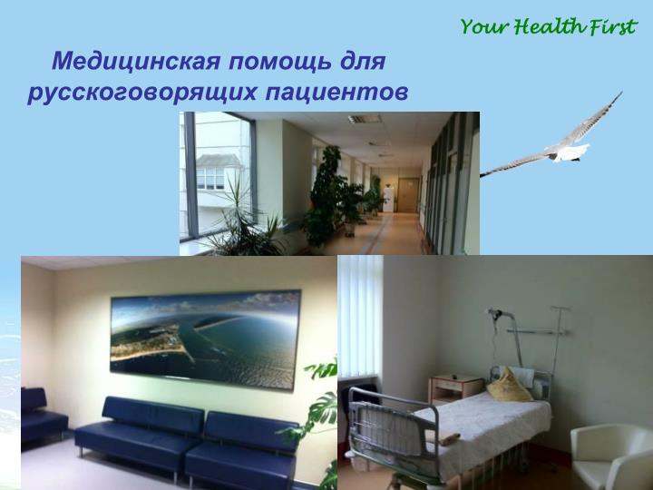 Медицинская помощь для русскоговорящих пациентов