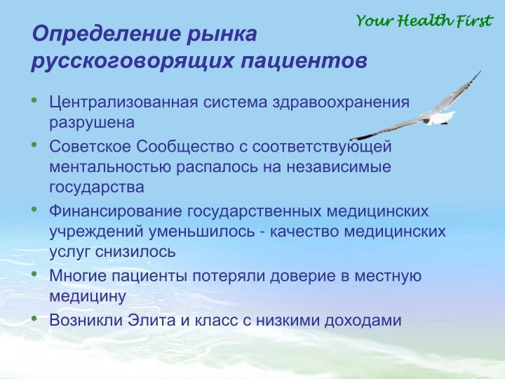 Определение рынка русскоговорящих пациентов