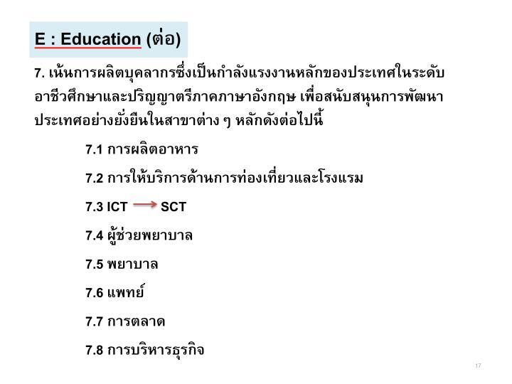 E : Education