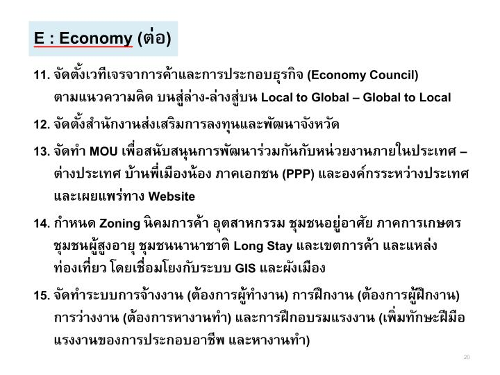 E : Economy