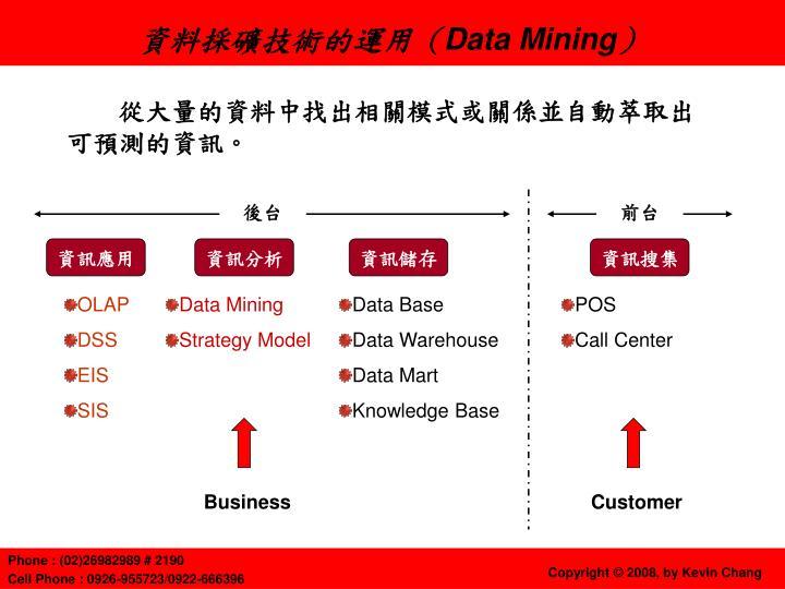 資料採礦技術的運用(