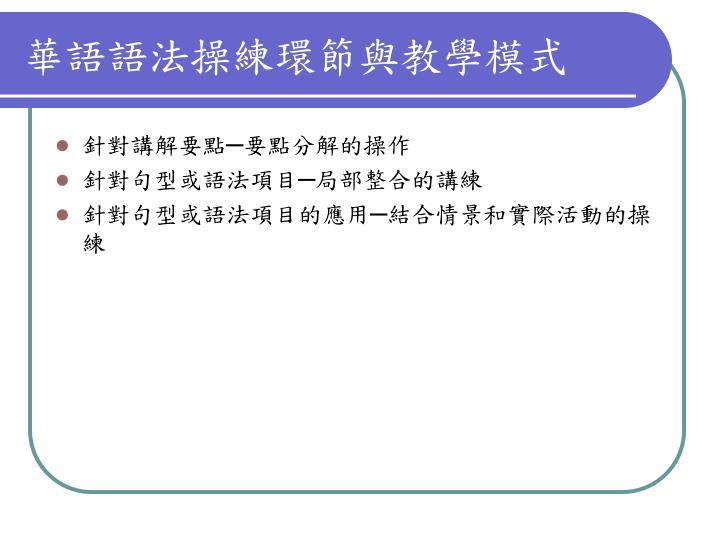 華語語法操練環節與教學模式