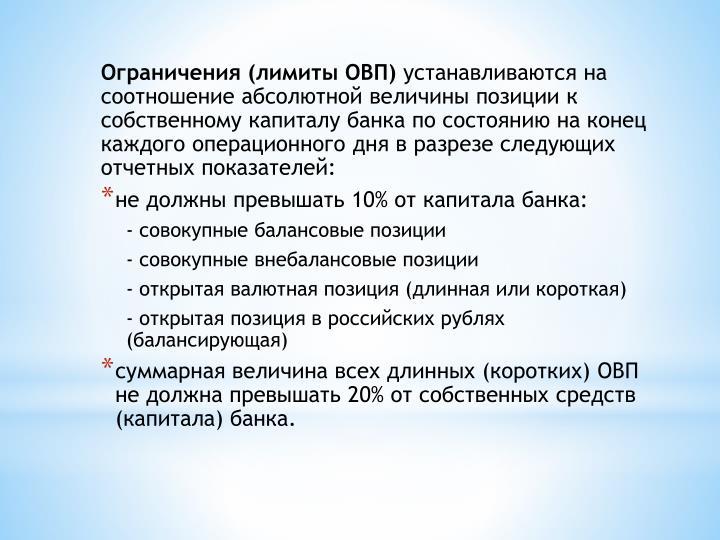 Ограничения (лимиты ОВП)