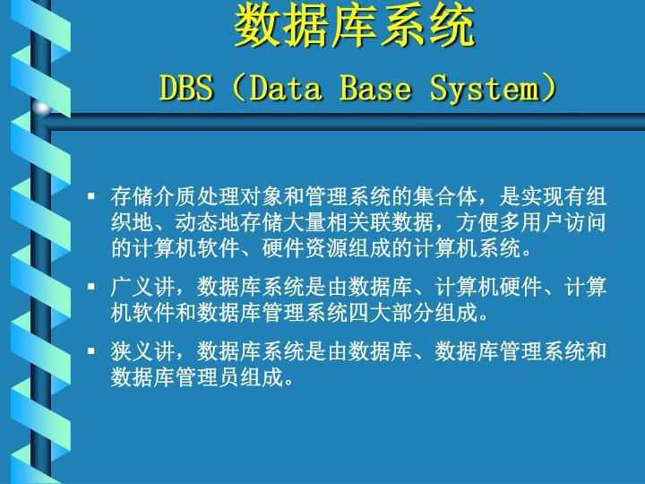 Dbs data base system