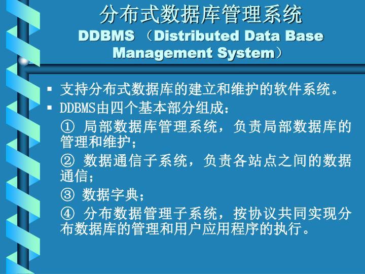 分布式数据库管理系统
