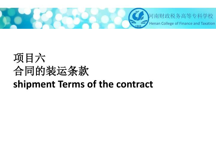 shipment terms of the contract n.