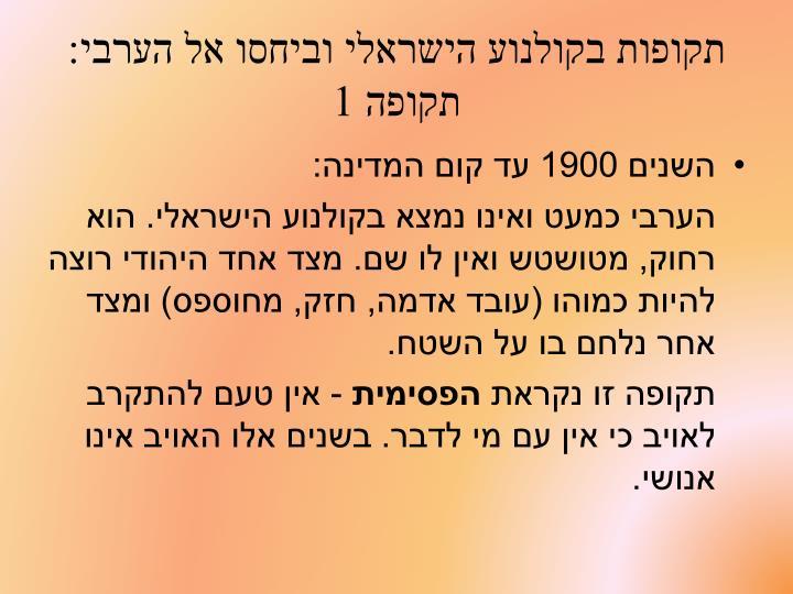 תקופות בקולנוע הישראלי וביחסו אל הערבי: