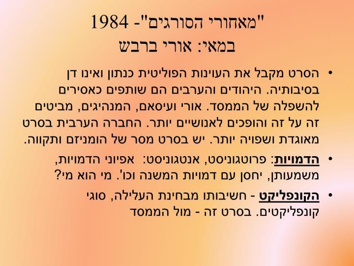 """""""מאחורי הסורגים""""- 1984"""
