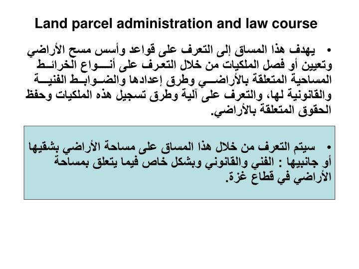 land parcel administration and law course n.