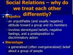 social relations why do we treat each other differently
