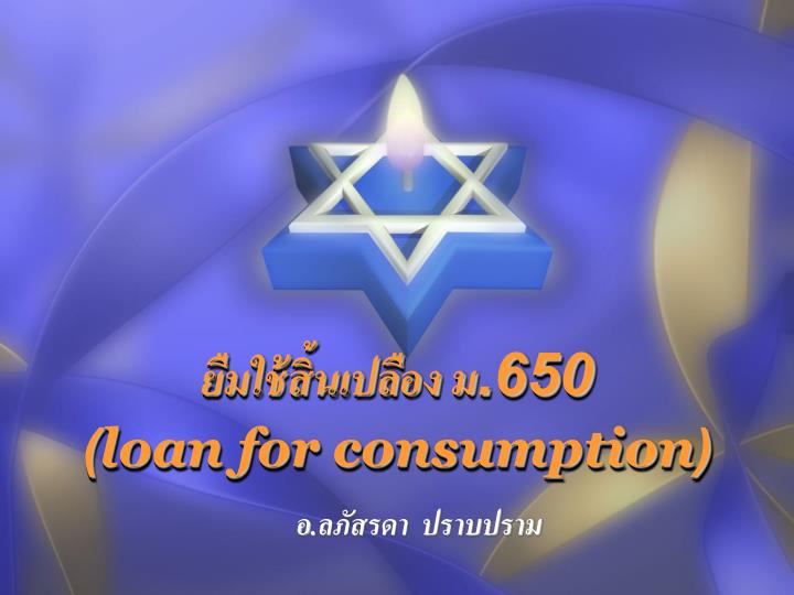 650 loan for consumption n.