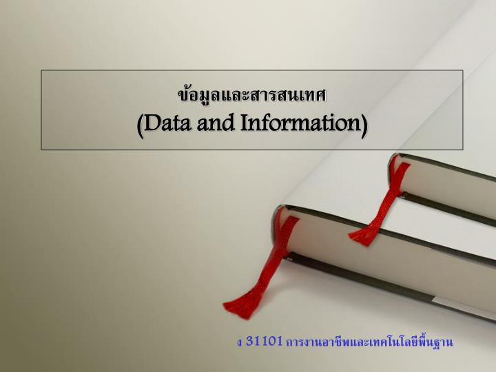 data and information n.