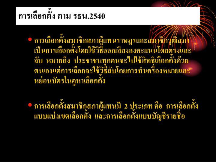 การเลือกตั้ง ตาม รธน.2540