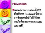 prevention4