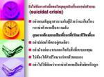 suicidal crisis1