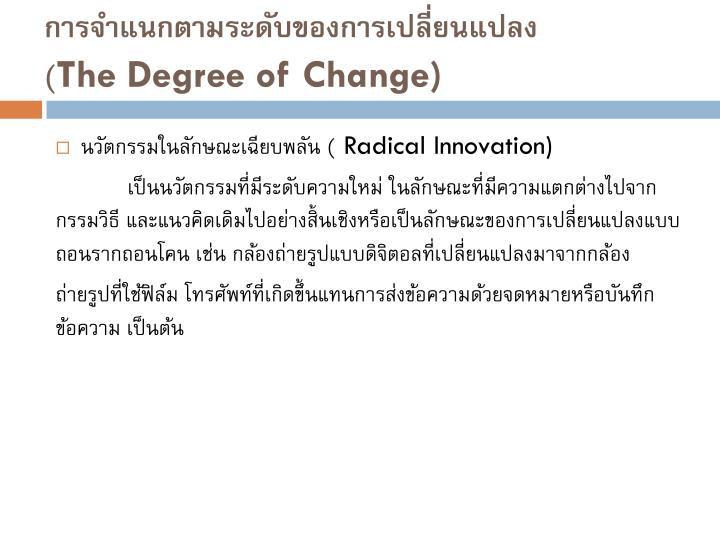 การจำแนกตามระดับของการเปลี่ยนแปลง