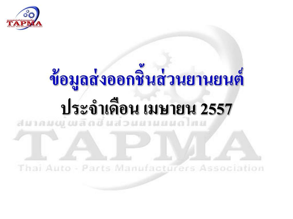 PPT - ข้อมูลส่งออกชิ้นส่วนยานยนต์ ประจำเดือน เมษายน 2557 PowerPoint