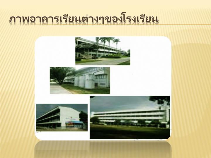 ภาพอาคารเรียนต่างๆของโรงเรียน