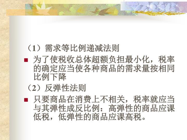 (1)需求等比例递减法则