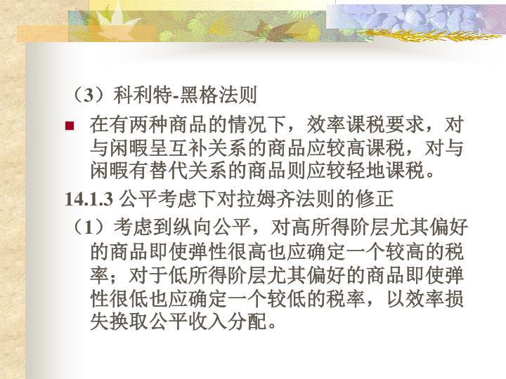 (3)科利特-黑格法则
