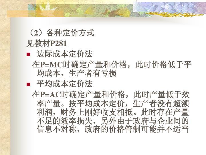 (2)各种定价方式