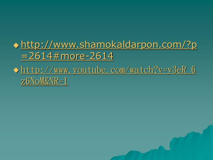 Http://www.shamokaldarpon.com/?p=2614#more-2614