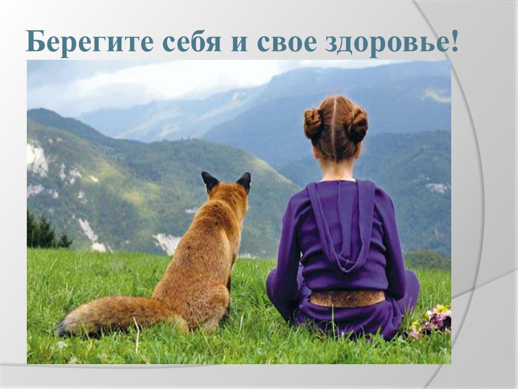 Вставить картинку, открытка береги себя и свое здоровье
