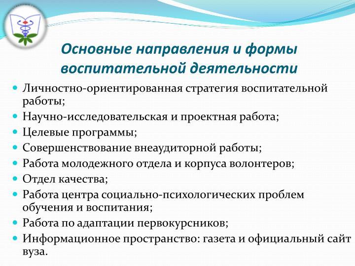 Основные направления и формы воспитательной деятельности