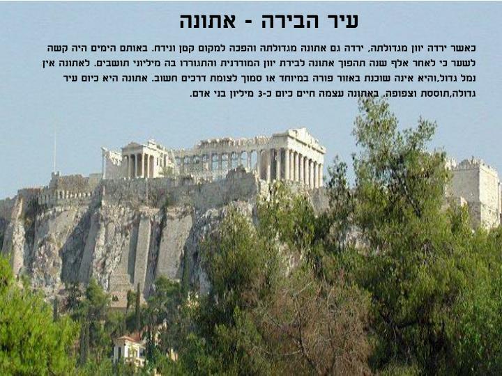 עיר הבירה - אתונה