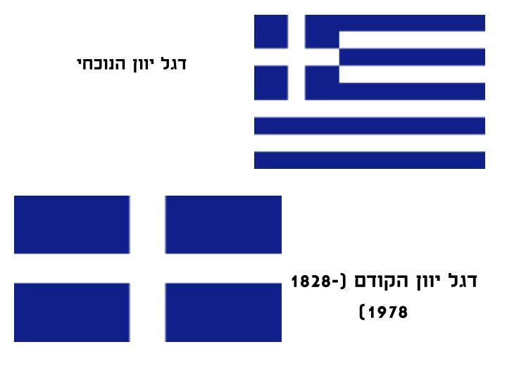 דגל יוון הנוכחי