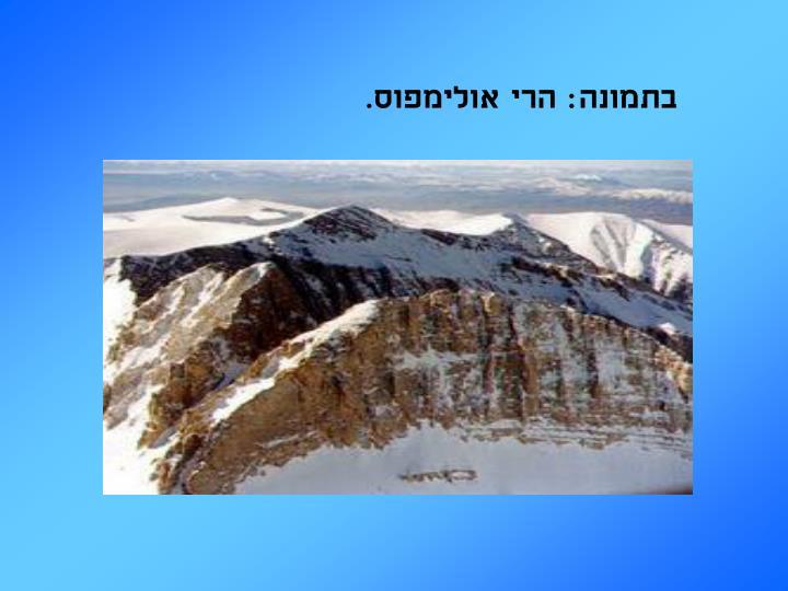בתמונה: הרי אולימפוס.