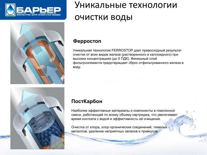 Уникальные технологии очистки воды