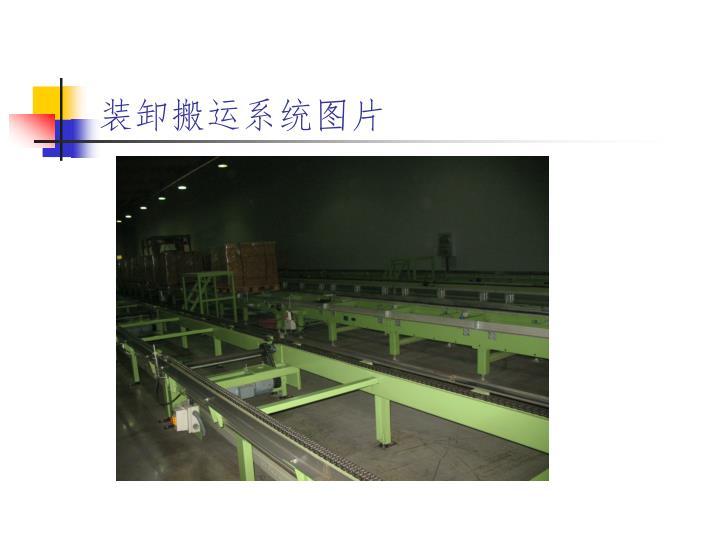 装卸搬运系统图片
