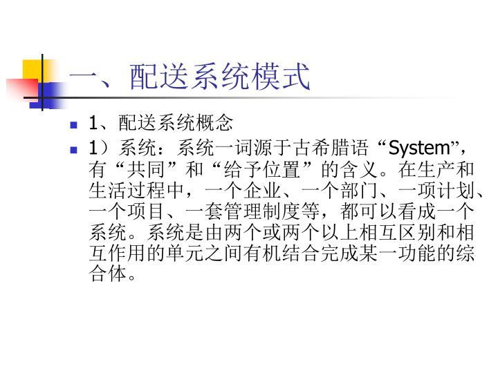 一、配送系统模式
