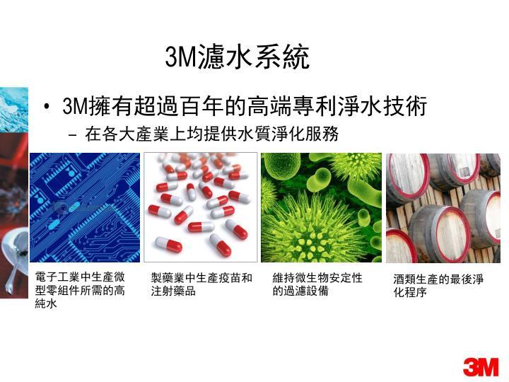 電子工業中生產微型零組件所需的高純水