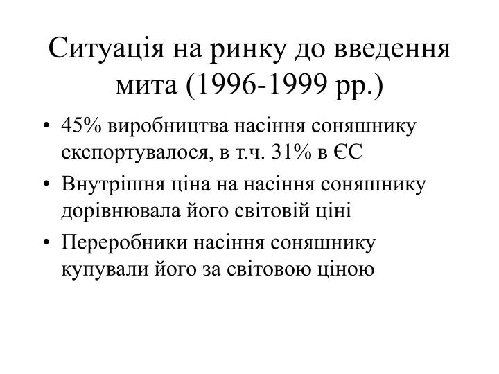 1996 1999