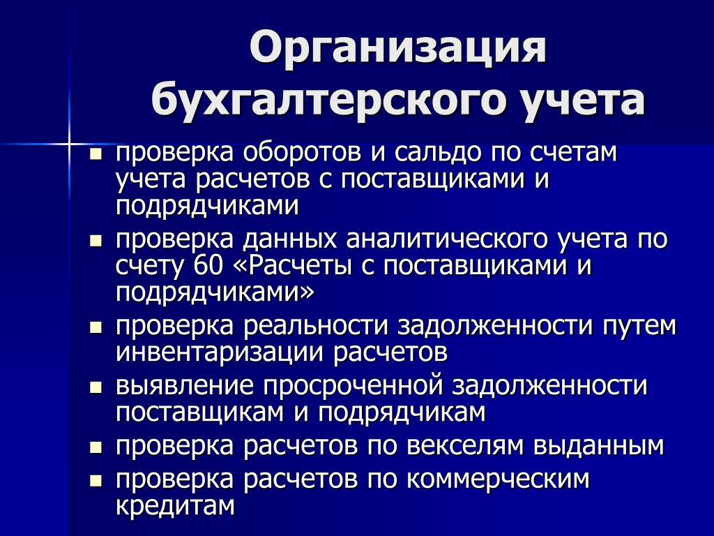 Организация бухгалтерского учета бухгалтерские услуги бухгалтер в школу вакансии в москве
