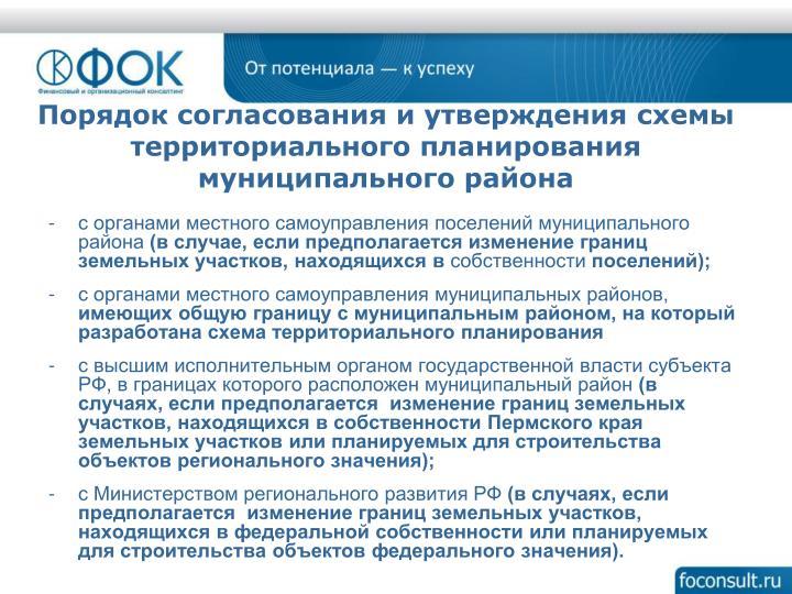 Порядок согласования и утверждения схемы территориального планирования муниципального района