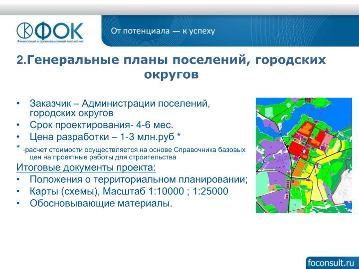 Заказчик – Администрации поселений, городских округов