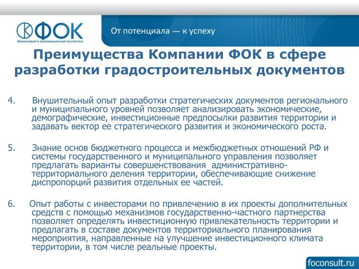 Преимущества Компании ФОК в сфере разработки градостроительных документов
